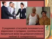 З родинних стосунків починаються відносини з сусідами, суспільством і базують...