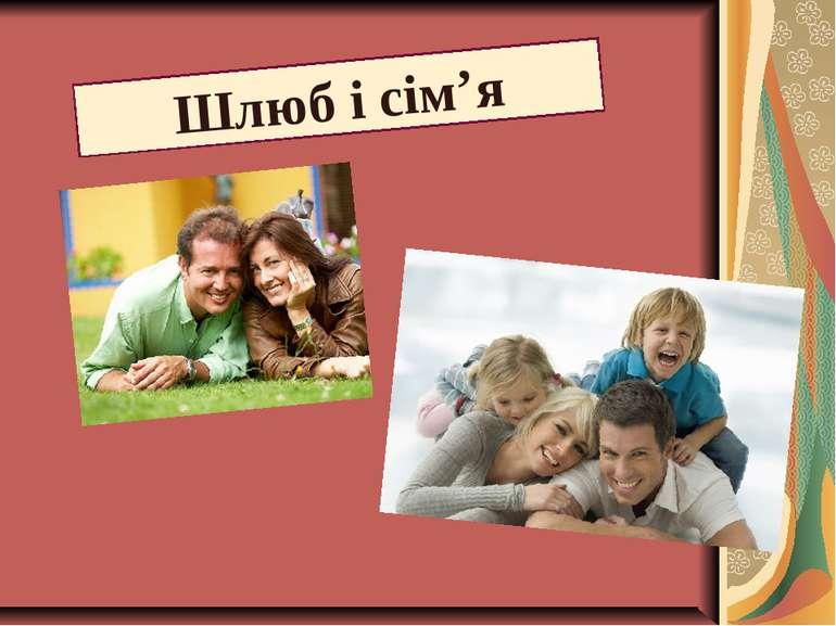 Шлюб і сім'я