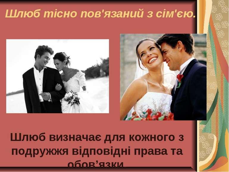 Шлюб тісно пов'язаний з сім'єю. Шлюб визначає для кожного з подружжя відповід...