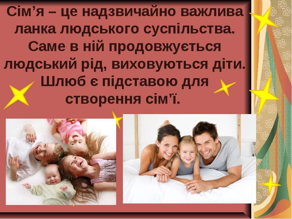 Сім'я – це надзвичайно важлива ланка людського суспільства. Саме в ній продов...