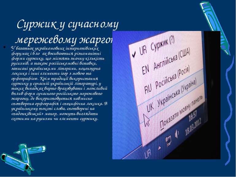 Суржик у сучасному мережевому жаргоні У багатьох україномовних інтернетівськи...