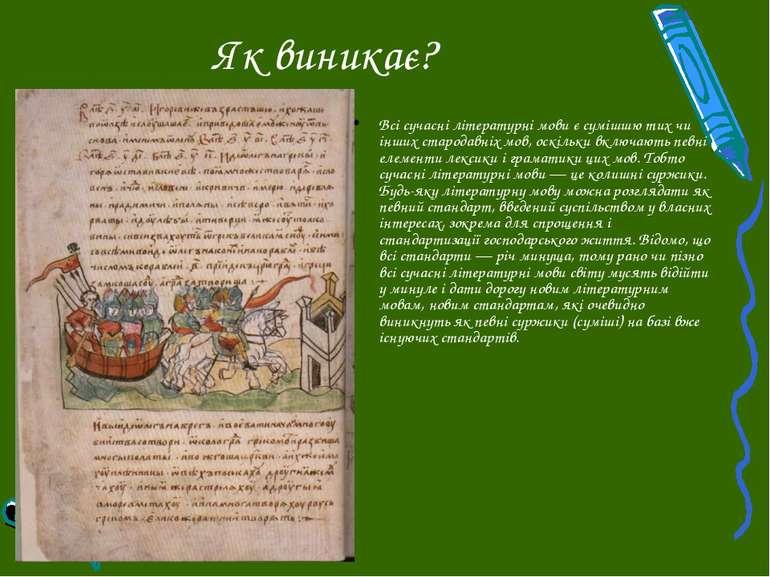 Як виникає? Всі сучасні літературні мови є сумішшю тих чи інших стародавніх м...