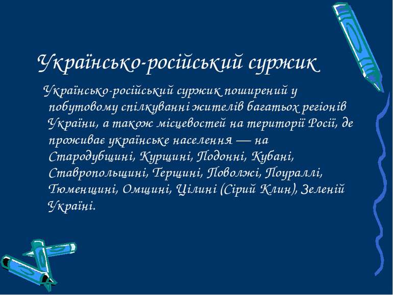 Українсько-російський суржик Українсько-російський суржик поширений у побутов...