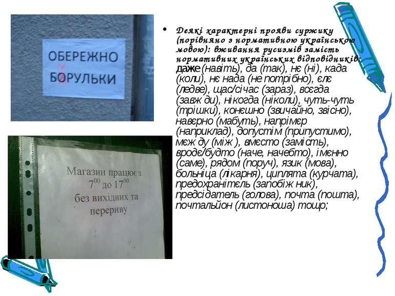 Деякі характерні прояви суржику (порівняно з нормативною українською мовою): ...