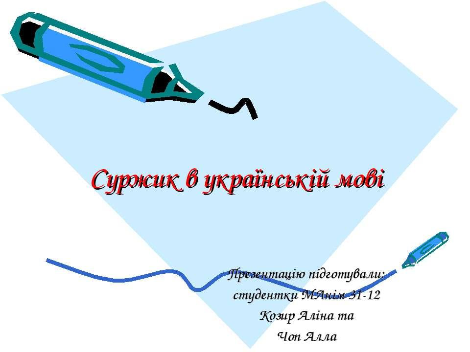 Суржик в українській мові Презентацію підготували: студентки МЛнім 31-12 Кози...
