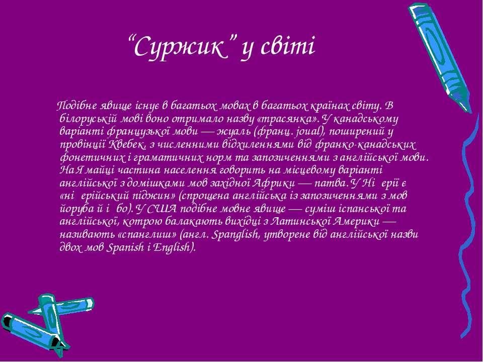 """""""Суржик"""" у світі Подібне явище існує в багатьох мовах в багатьох країнах світ..."""