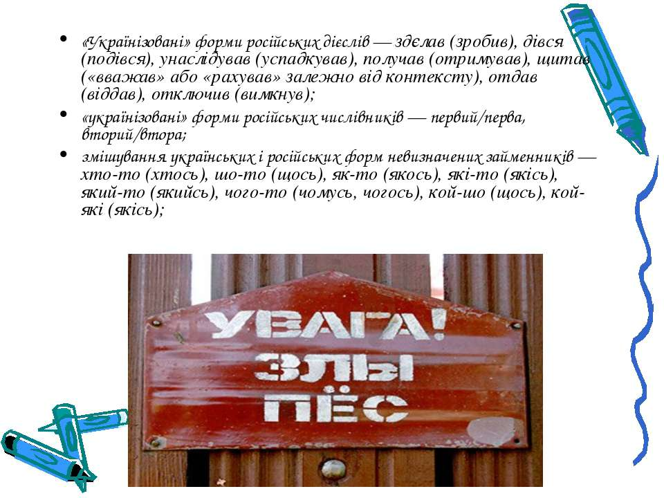«Українізовані» форми російських дієслів — здєлав (зробив), дівся (подівся), ...