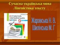 Cучасна українська мова Лінгвістика тексту