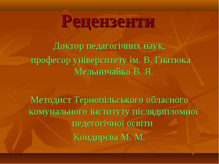 Рецензенти Доктор педагогічних наук, професор університету ім. В. Гнатюка Мел...