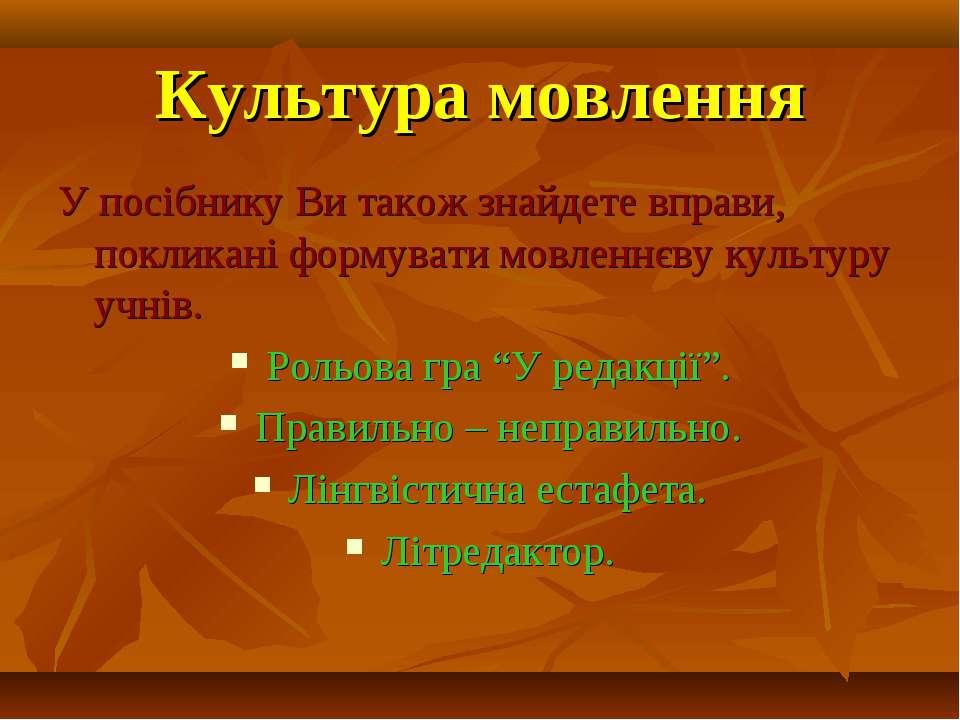 Культура мовлення У посібнику Ви також знайдете вправи, покликані формувати м...