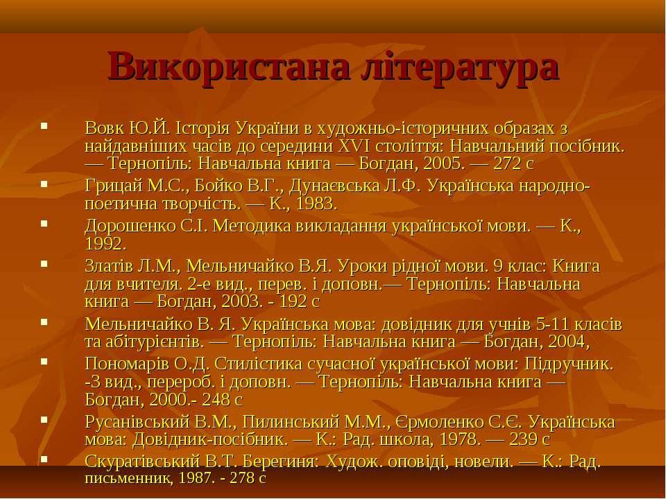 Використана література Вовк Ю.Й. Історія України в художньо-історичних образа...
