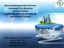 Впровадження екологічних інновацій як фактор забезпечення випереджаючого розв...