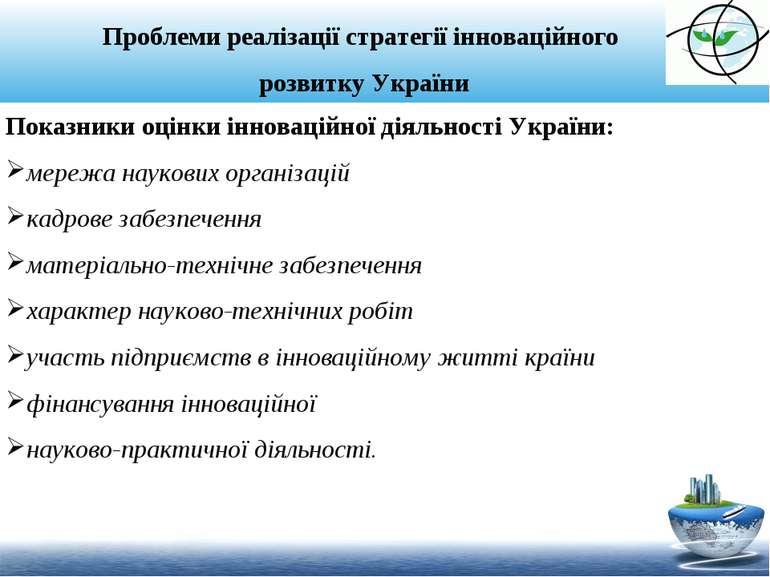 Проблеми реалізації стратегії інноваційного розвитку України Показники оцінки...