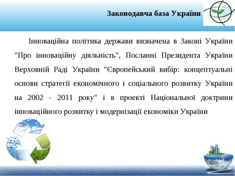 """Інноваційна політика держави визначена в Законі України """"Про інноваційну діял..."""