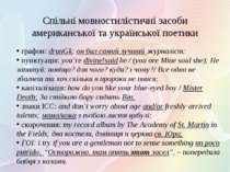 Спільні мовностилістичні засоби американської та української поетики графон: ...