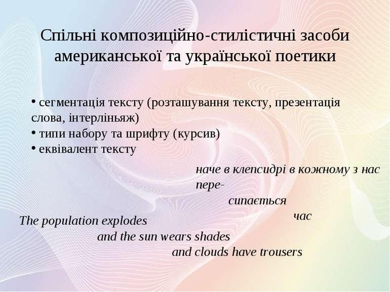 Спільні композиційно-стилістичні засоби американської та української поетики ...