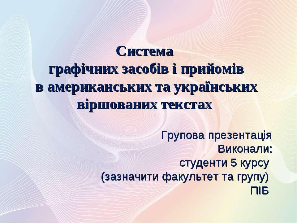 Система графічних засобів і прийомів в американських та українських віршовани...