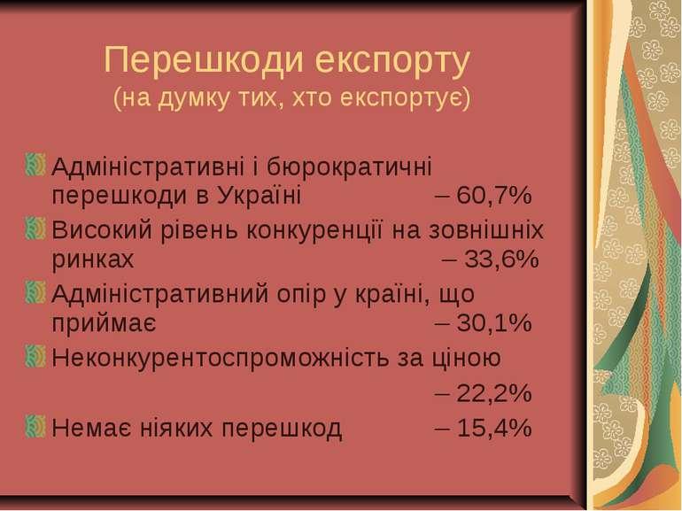 Перешкоди експорту (на думку тих, хто експортує) Адміністративні і бюрократич...