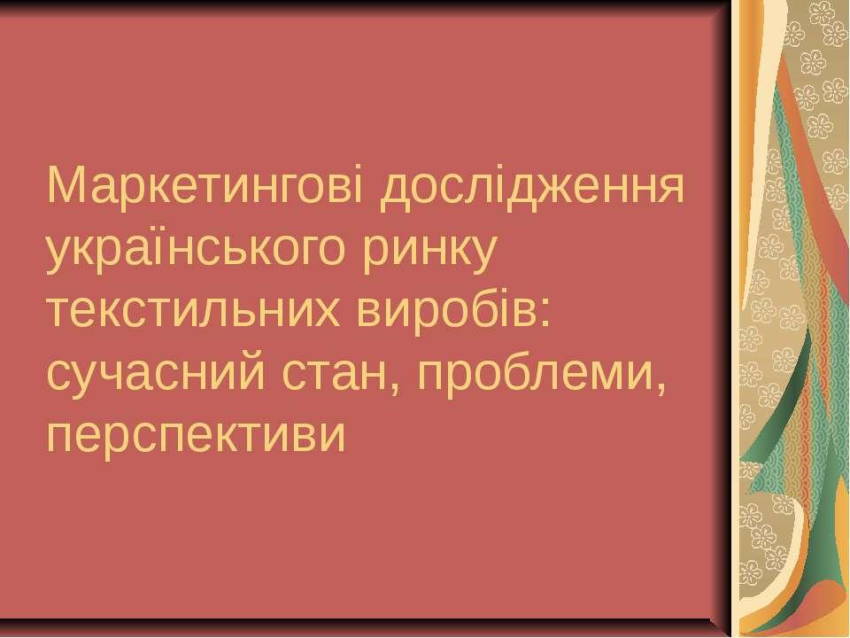 Маркетингові дослідження українського ринку текстильних виробів: сучасний ста...