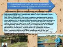 Ще за радянських часів у селі Кощіївка на річці була збудована гребля, аби ре...