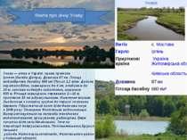 Унава— річкавУкраїні, правапритока Ірпеня(басейнДніпра). Довжина 87км....