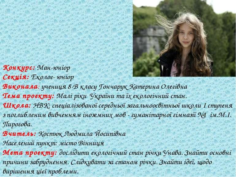Конкурс: Ман-юніор Секція: Еколог- юніор Виконала: учениця 8-В класу Гончарук...