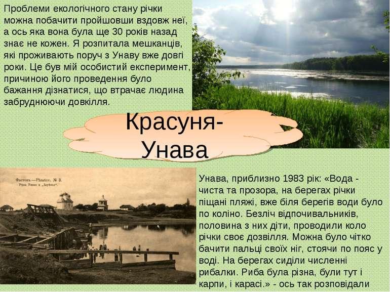 Проблеми екологічного стану річки можна побачити пройшовши вздовж неї, а ось ...