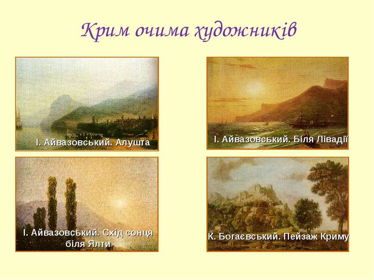 Крим очима художників І. Айвазовський. Схід сонця біля Ялти І. Айвазовський. ...
