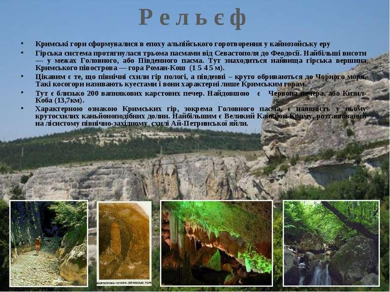 Р е л ь є ф Кримські гори сформувалися в епоху альпійського горотворення у ка...