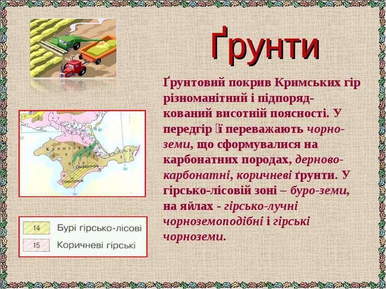 Ґрунти Ґрунтовий покрив Кримських гір різноманітний і підпоряд-кований висотн...