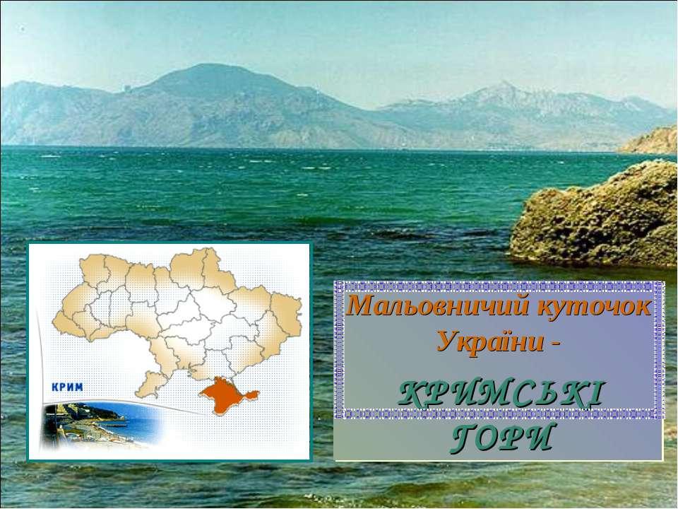 Мальовничий куточок України - КРИМСЬКІ ГОРИ