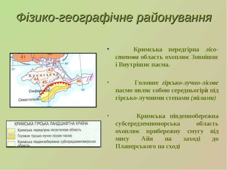 Фізико-географічне районування Кримська передгірна лісо-степова область охопл...