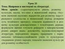 Урок 33 Тема. Напрями в мистецтві та літературі. Мета уроків: схарактеризуват...