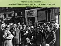 Радянські письменники – делегати Міжнародного конгресу на захист культури. Па...