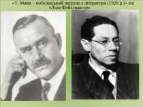 «Т. Манн – нобелівський лауреат з літератури (1929 р.)» та «Ліон Фейхтвангер»