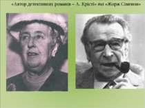 «Автор детективних романів – А. Крісті» та «Жорж Сіменон»