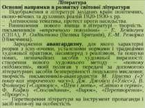 Література Основні напрямки в розвитку світової літератури – Відображення в л...