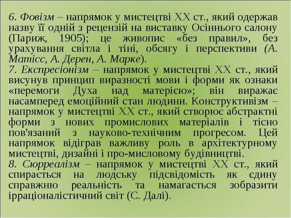 6. Фовізм – напрямок у мистецтві XX ст., який одержав назву її одній з реценз...