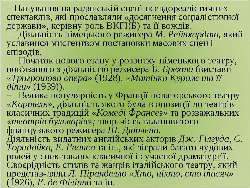 – Панування на радянській сцені псевдореалістичних спектаклів, які прославлял...