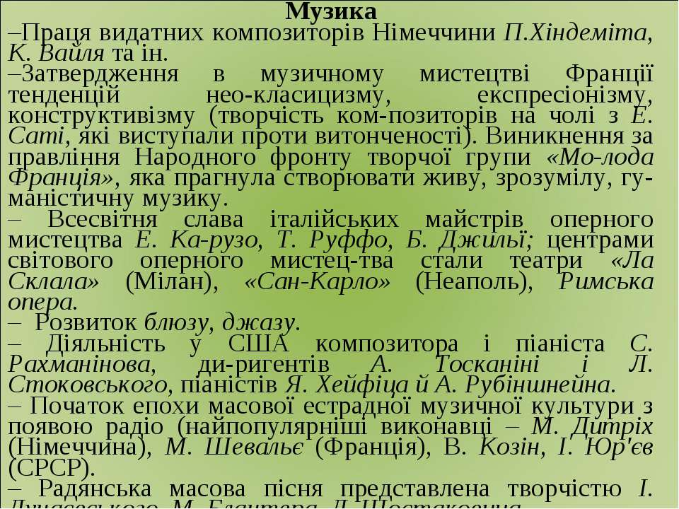 Музика –Праця видатних композиторів Німеччини П.Хіндеміта, К. Вайля та ін. –З...