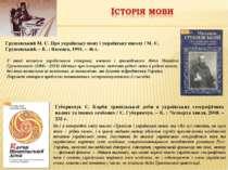 Губерначук С. Карби трипільської доби в українських географічних назвах та ім...