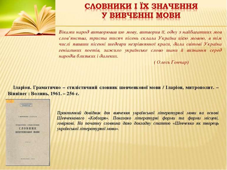 Іларіон. Граматично – стилістичний словник шевченкової мови / Іларіон, митроп...