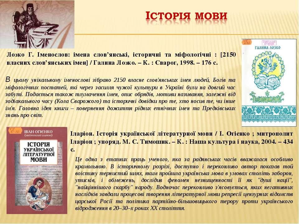 Лозко Г. Іменослов: імена слов'янські, історичні та міфологічні : [2150 власн...