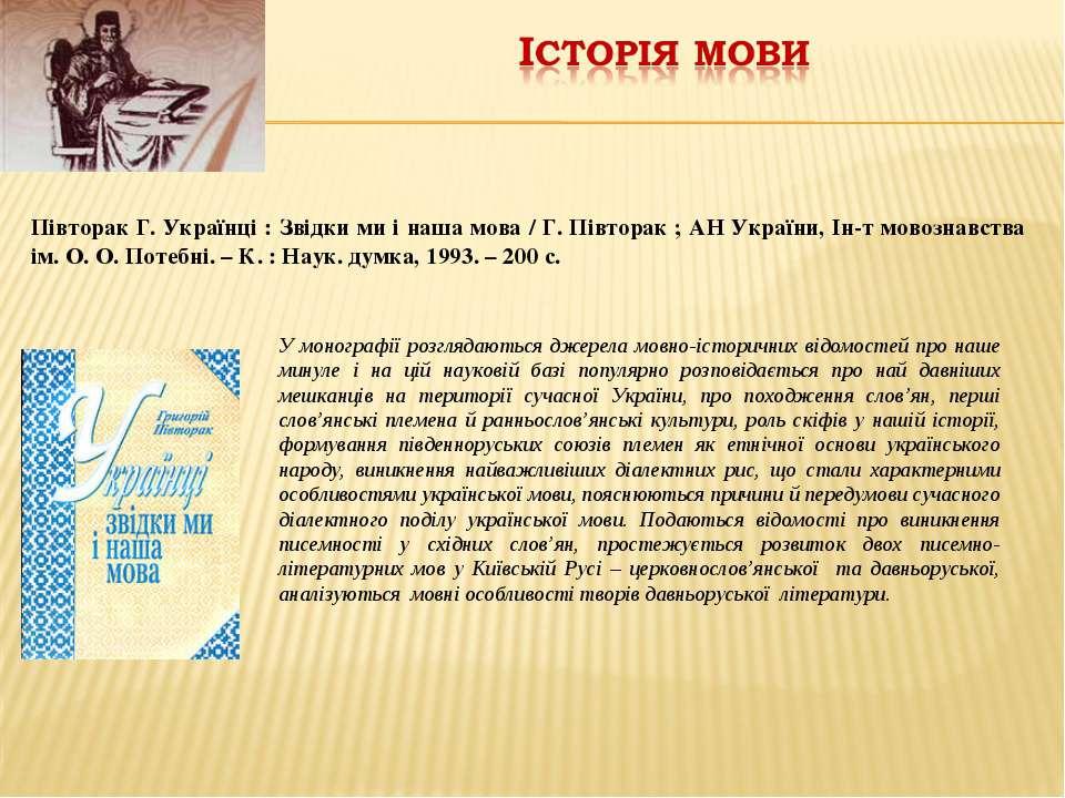 Півторак Г. Українці : Звідки ми і наша мова / Г. Півторак ; АН України, Ін-т...