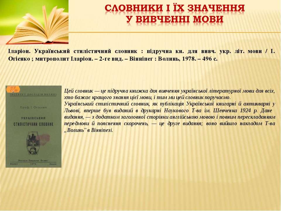 Іларіон. Український стилістичний словник : підручна кн. для вивч. укр. літ. ...