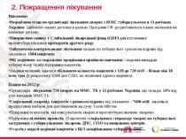 2. Покращення лікування Виконано: Розроблено план по організації лікування хв...