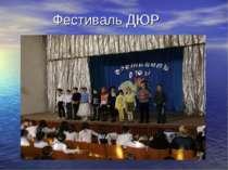 Фестиваль ДЮР
