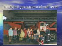 Екскурсії до пожежної частини