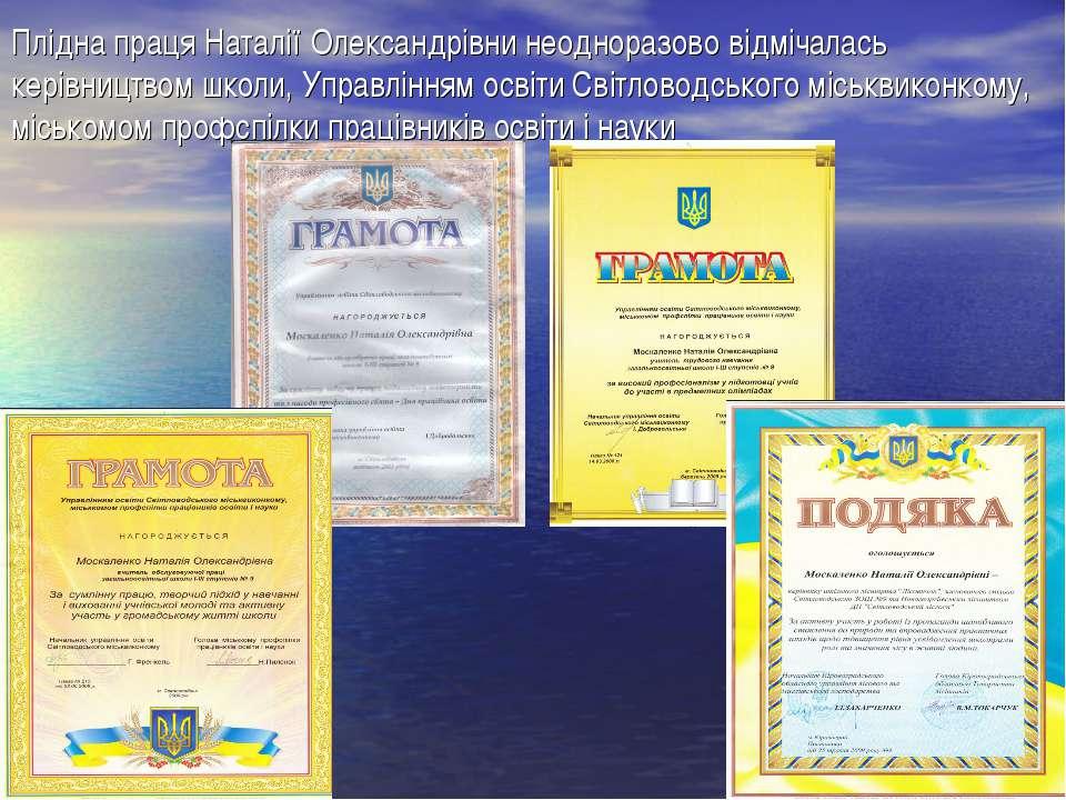 Плідна праця Наталії Олександрівни неодноразово відмічалась керівництвом школ...