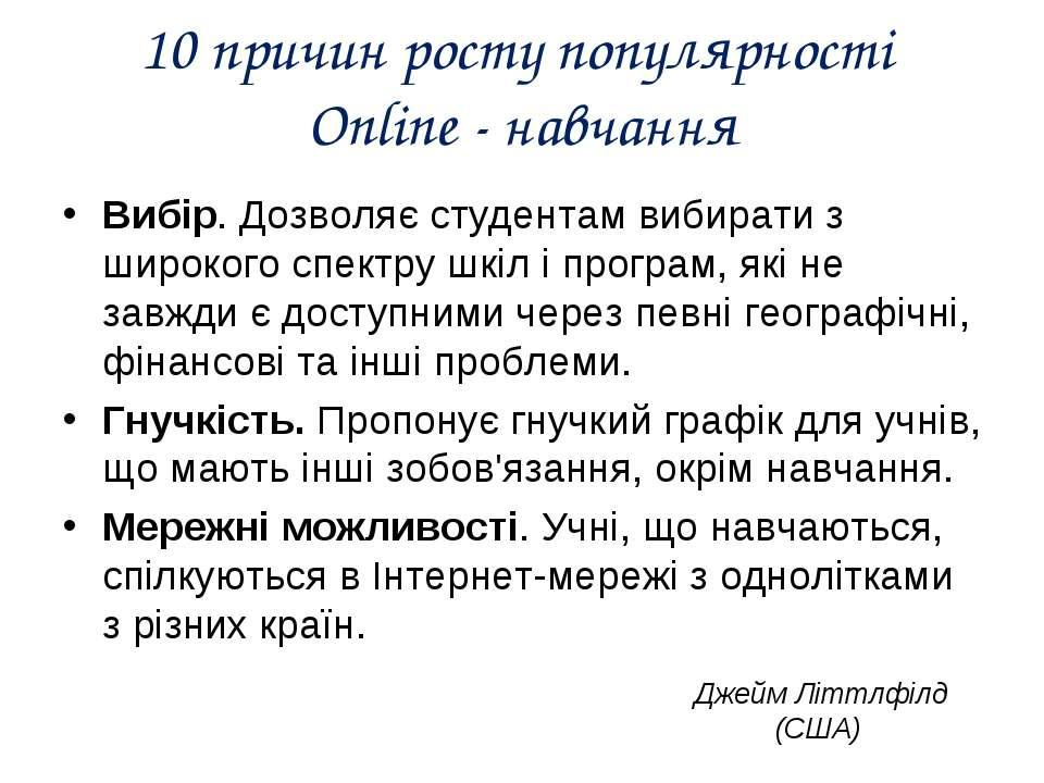 10 причин росту популярності Online - навчання Вибір. Дозволяє студентам виби...